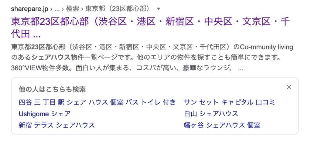 物件2検索結果