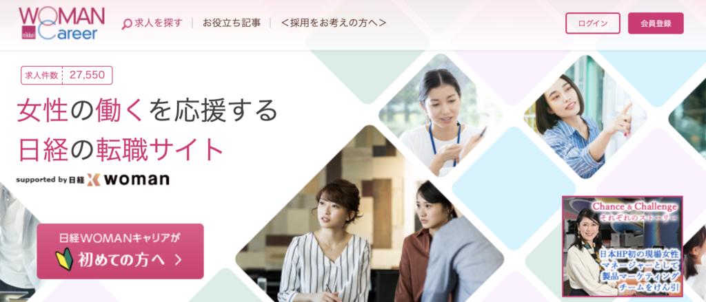 女性転職サイト日経womanキャリア