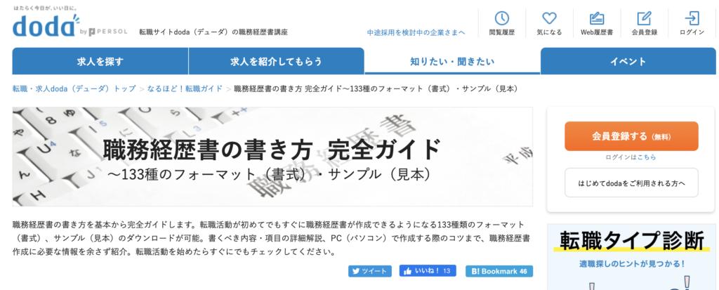 職務経歴書DODA