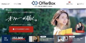 新卒就職サイトofferbox