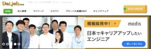 daijob海外就職サイト