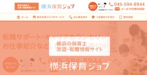 横浜保育ジョブ