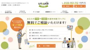 リタリコ障害者向けサービス