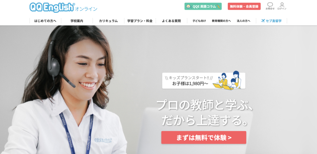 QQオンライン英会話