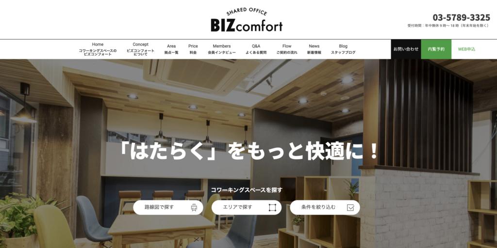 BIZcomfort