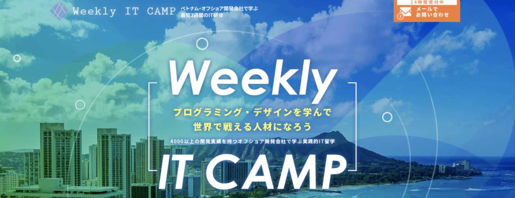 ウィークリーITキャンプ