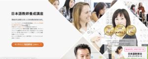 日本語検定養成講座