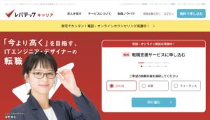 レバテックキャリア評判TOP