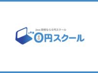 0円スクール評判