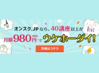 オンスク.jp評判