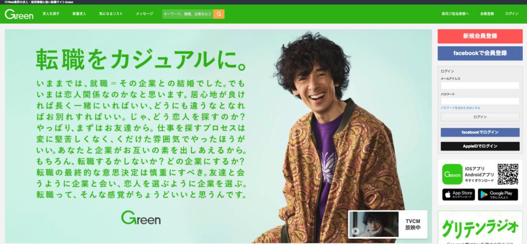 Green転職